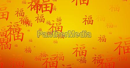 dobrobyt chinski pisanie blogoslawienstwo tlo