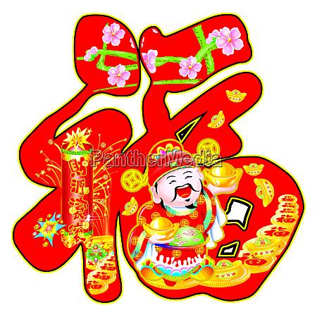bogactwo chiny dobrobyt fortuna ilustracja nowy